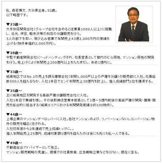 森若博文 略歴.JPG