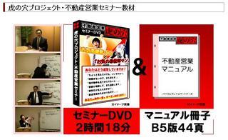 【不動産営業セミナー】【待望のDVDリリース!】接客で悩んでいませんか?.JPG